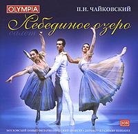К данному изданию прилагается буклет с фотографиями и либретто к балету на русском языке.