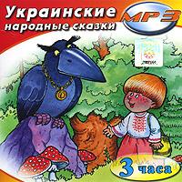 Украинские народные сказки (mp3)