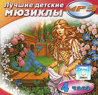 Диск содержит 100 треков в формате mp3.