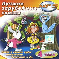 Zakazat.ru: Лучшие зарубежные сказки (mp3)