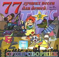 Zakazat.ru: 77 лучших песен для детей. Часть 2