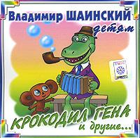 Zakazat.ru: Владимир Шаинский. Крокодил Гена и другие...