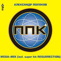 Александр Поляков. ППК. Mega-Mix (mp3) 2007 MP3 CD