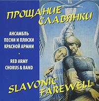 Запись 1992 г. Издание содержит раскладку с дополнительной информацией об ансамбле на русском языке.