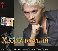 Дмитрий Хворостовский. Русские романсы и народные песни. CD 1 (mp3)