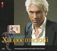 Дмитрий Хворостовский. Произведения русской классики. CD 2 (mp3)