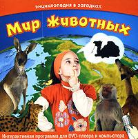 Энциклопедия в загадках: Мир животных