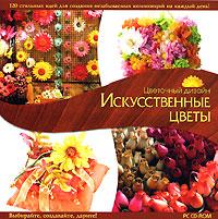 Цветочный дизайн: Искусственные цветы