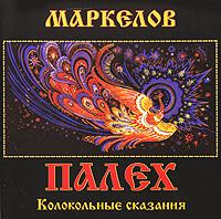Диск содержит 42 трека в формате mp3.