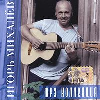 MP3 коллекция. Игорь Михалев (mp3)