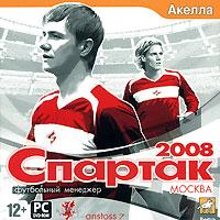Спартак Москва: Футбольный менеджер 2008