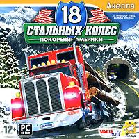18 стальных колес: Покорение Америки, Акелла / SCS Software