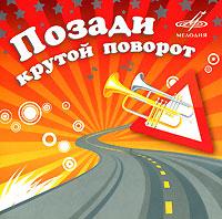 Zakazat.ru Позади крутой поворот