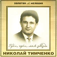 Николай Тимченко. Гори, гори, моя звезда
