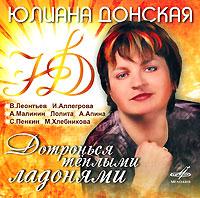 Юлиана Донская. Дотронься теплыми ладонями