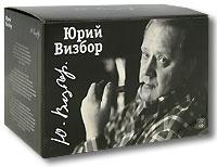 Юрий Визбор (22 CD)