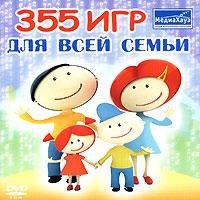 355 игр для всей семьи