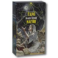 Карты Таро Аввалон-Ло скарабео Таро белой и черной магии, инструкция на русском языке. AV77AV77Таро белой и черной магии, изготовленное по мотивам работ американской Ведьмы, обладает необыкновенной силой и оккультной глубиной. Белая магия отличается от черной магии поставленной задачей: созидание - в первом случае, и разрушение - во втором. Таро - это прекрасный инструмент самопознания, медитации, гадания и магии. Гадание по картам Таро - самая древняя и самая популярная в Европе карточная система. До сих пор многие серьезные исследователи этого искусства продолжают нескончаемые споры о том, где и когда впервые появилась колода Таро в ее традиционном ныне виде (22 Старшие карты и 56 Младших). Подавляющее большинство исследователей сходятся во мнении, что истоки знаний, которые скрыты в Арканах, следует искать в мистериях Древнего Египта - прародине основных тайных культов Европы. Как бы то ни было, античная Европа, затем средневековая, а позже и современная, стала наследницей старого знания, порой даже не понимая толком, каким сокровищем обладает.