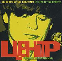 Издание содержит дополнительную информацию о создании альбомов и отзыв Артемия Троицкого об альбоме