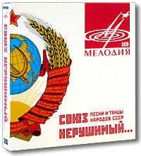 Zakazat.ru Союз нерушимый... (5 CD)