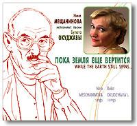 Нина Мещанинова исполняет песни Булата Окуджавы. Пока земля еще вертится