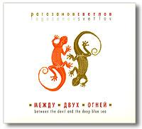 Издание упаковано в картонный DigiPack с буклетом, закрепленным к упаковки. Буклет содержит фотографии и дополнительную информацию на английском и русском языках.