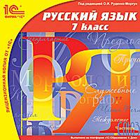 1С:Школа: Русский язык. 7 класс