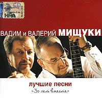 Вадим и Валерий Мищуки. Лучшие песни. 30 лет вместе