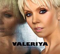 Валерия. Out Of Control (английская версия) 2008 Audio CD
