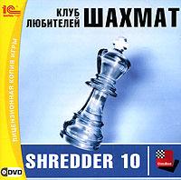 Клуб любителей шахмат: Shredder 10
