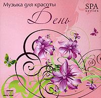 Zakazat.ru: Музыка для красоты. День