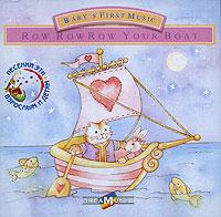 Моя первая музыка. Row Row Row Your Boat