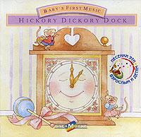 Моя первая музыка. Hickory Dickory Dock