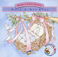 Моя первая музыка. Rock-A-Bye Baby