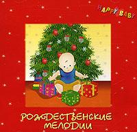 Zakazat.ru: Happy Baby. Рождественские мелодии