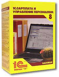 1С: Зарплата и управление персоналом 8. Базовая версия