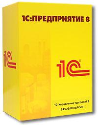 1С:Предприятие 8. Управление торговлей 8. Базовая версия