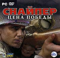 Zakazat.ru: Снайпер: Цена победы