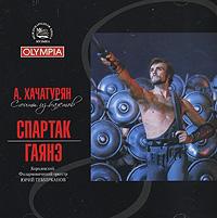 А. Хачатурян. Спартак / Гаянэ