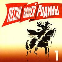 Zakazat.ru Песни нашей Родины 1