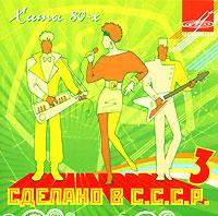 Zakazat.ru Сделано в СССР 3