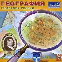 МедиаХауз / Saft Soft Corporation География: География России