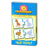 Мини-игра Чья тень?1165С помощью мини-игры Чья тень? ребенок научится различать предметы по форме, пользоваться приемами зрительного наложения, развивает внимание и память, наблюдательность и усидчивость. В процессе игры дети также смогут изучить основные характеристики некоторых животных. Игра состоит из карточек, которые скрепляются между собой по принципу паззла. В инструкции дано описание трех игр, в которые можно сыграть с этими карточками. В играх Чья тень? и Подбери силуэт надо собрать парные карточки - животное и его тень, а в игре Какие разные животные! надо выбрать среди карточек с животными изображения тех, которые соответствуют названным характеристикам.