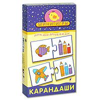 Мини-игра Карандаши1145С помощью мини-игры Карандаши ребенок закрепит знание основных цветов, понятий длиннее - короче, больше - меньше. Игра способствует развитию речи, внимания, памяти и мышления. Игра состоит из карточек, которые скрепляются между собой по принципу паззла. В инструкции дано описание трех игр, в которые можно сыграть с этими карточками. В первой игре Парочки надо найти пары карточек: предмет и карандаши, на которых одинаковые цвета представлены в равных пропорциях. В игре Прятки надо как можно быстрее найти парные карточки: любой предмет и карандаши. А в игре Кто самый внимательный надо найти пары к своим карточкам с предметами.