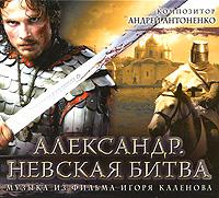 Александр. Невская битва. Музыка к фильму 2008 Audio CD