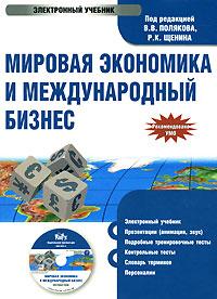 Мировая экономика и международный бизнес