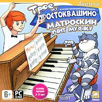 Трое из Простоквашино: Матроскин учит музыку