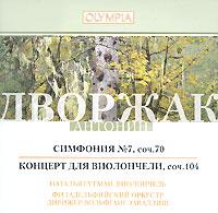 Наталья Гутман. Дворжак. Симфония № 7 / Концерт для виолончели