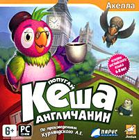 Попугай Кеша - англичанин