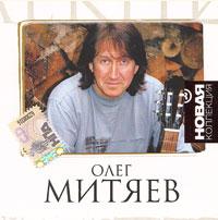 Олег Митяев. Новая коллекция